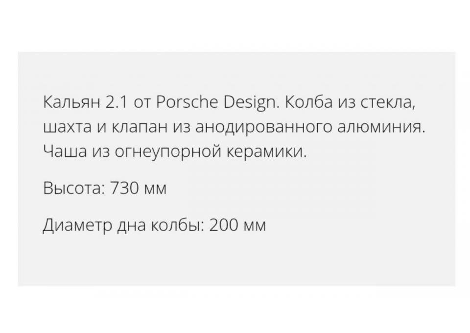 Кальян Porsche Design