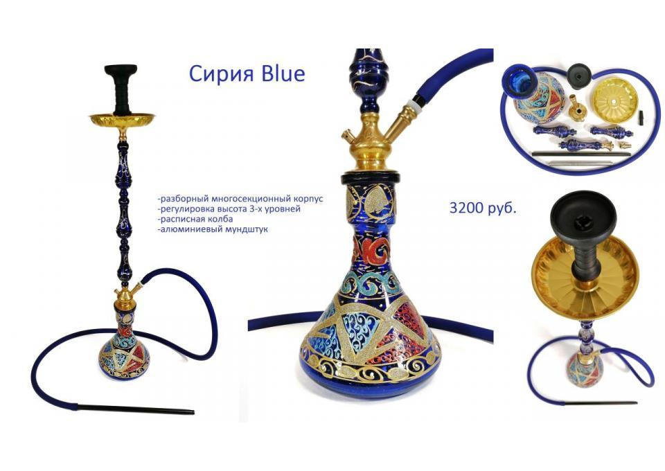 Кальян Сирия (BLUE)